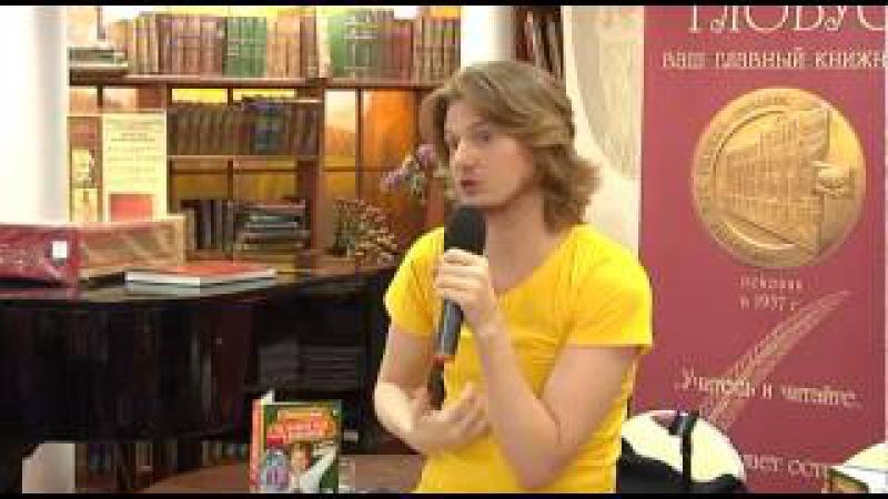 Виталий Гиберт в Библио-Глобусе