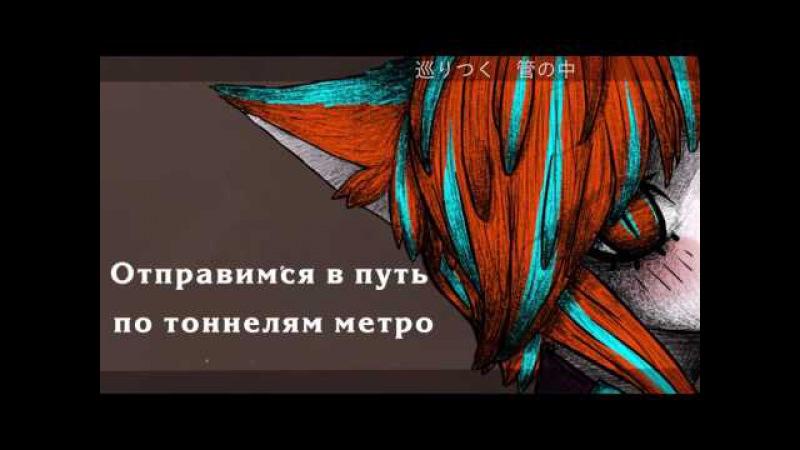 UTAUカバー  Mrs Pumpkin's Comical Dream   Otono Himitsu CALM rus sub DL VB