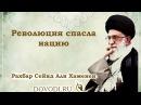 Революция спасла нацию Рахбар Сейид Али Хаменеи