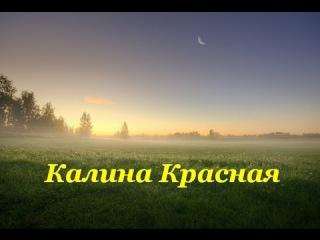 песня---Калина Красная...