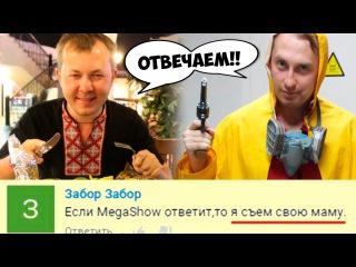 Самые упоротые комментарии от подписчиков Mega Show TV