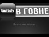 Карину Стримершу забанили на Твиче, дискредитация русско язычных стримеров!!