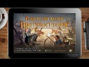 ИГРЫ НА WINDOWS ПЛАНШЕТЕ / Lord of the Rings (Властелин колец) / on tablet pc game playing test