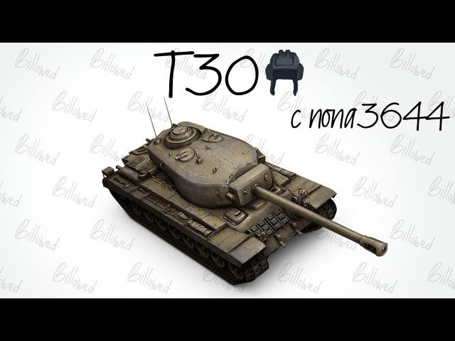 Т30 [World of Tanks Blitz] с nona3644