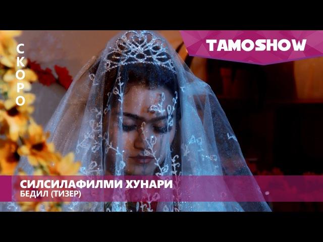 Силсилафилми хунарии Бедил (Тизер 2016)
