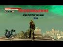 Прохождение игры Prototype2 4
