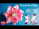 Цветок плюс Бант из Лент. Два МК в Одном / Flower plus Bow of Ribbons. DIY. Tutorial