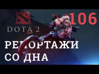 DOTA 2 Репортажи со дна 106