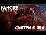 Far Cry Primal - обоссаный царь зверей (в субботу)