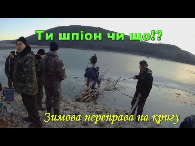 Зимова рибалка, с. Калачківці, р. Студениця, 12.02.2016