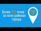 Видеореклама для Sevstar Wi-Fi