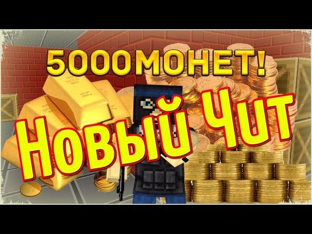Чит на блокаду на монеты Скачать чит - goo.gl/fe7Tox