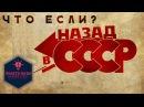 Что если бы СССР не распался