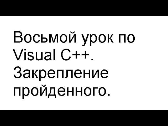 Восьмой урок по Visual C. Закрепление пройденного.