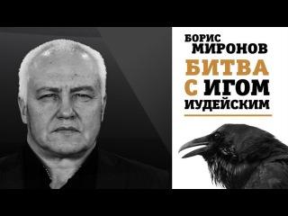 Судилище над Б. Мироновым продолжается. Свидетели защиты. 2 часть