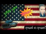 M41 Walker Bulldog и Юлия Джакс)