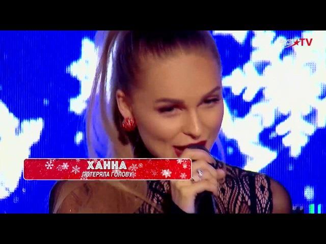ХАННА ПОТЕРЯЛА ГОЛОВУ HANNA POTERIALA GOLOVU NEW YEAR 2017 EUROPA PLUS TV