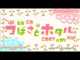 [субтитры | OVA] Цубаса и святлячки | Tsubasa to Hotaru | OVA русские субтитры | Sovet Romantica