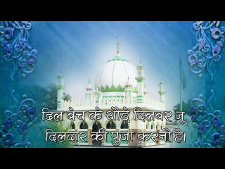 Sufi Qawwali DIL BECH KE SONDE DILBAR NOO DILDAAR KI POOJA KARNI HAI NUSRAT FATAH ALI KHAN