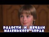 Лучшие детские фильмы - Радости и печали маленького Лорда - детское кино