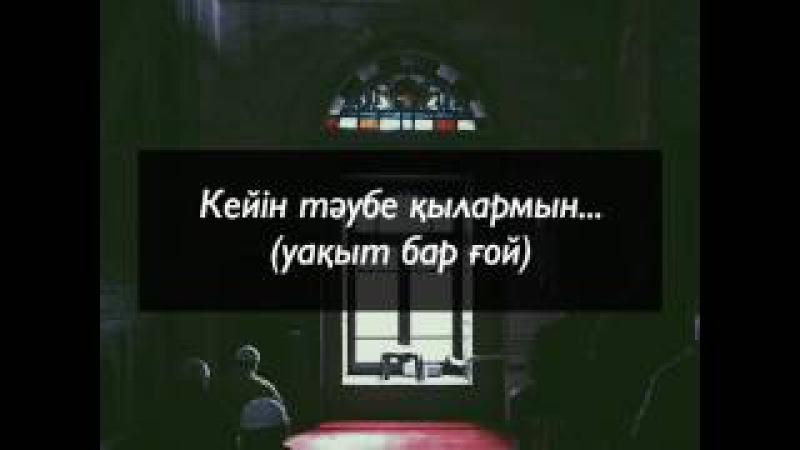 Жүрегім таза дейтін адамдарға арналған қатты уағыз / Ерлан Ақатаев