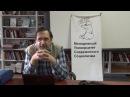 «Развитие марксистской методологии у Г.Лукача» Часть 3. Лекция А. В. Чусова 11.03.2017
