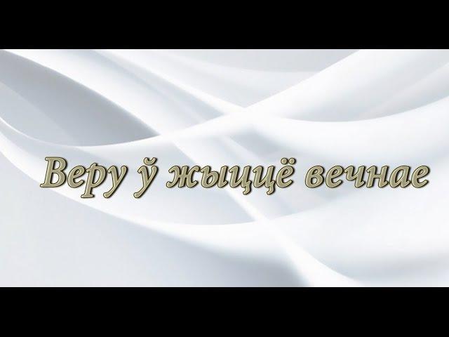 Веру ў жыццё вечнае каментарый да Божага слова на 32 звычайную нядзелю