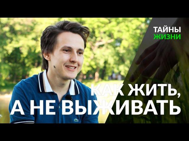 Как начать жить а не выживать Александр Меньшиков