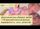 Дорогая веганы убивают детей 18 Документальный фильм Беременность дефекты ра