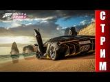 СТРИМ Forza HORIZON 3 - Добро пожаловать на фестиваль (DEMO)