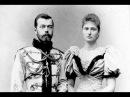 Император Николай II и императрица Александра история прекрасной любви.