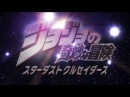 JoJo's Bizarre Adventure OP 4 (with sound effects) End of The World