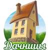 Дачницы: дом, дача, сад, цветы, идеи!