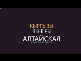 История Кыргызстана 2 серия - Кыргызы и Атилла