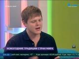 Новогодние традиции стран мира - Программа «Хорошее-Утро», Телеканал «Санкт-Петербург»