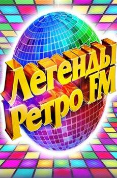 Легенды Ретро FM 2016 (31.12.2016) смотреть онлайн