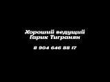 Ведущий - Гарик Тигранян ) Свадьба Александра и Екатерины 10 августа!