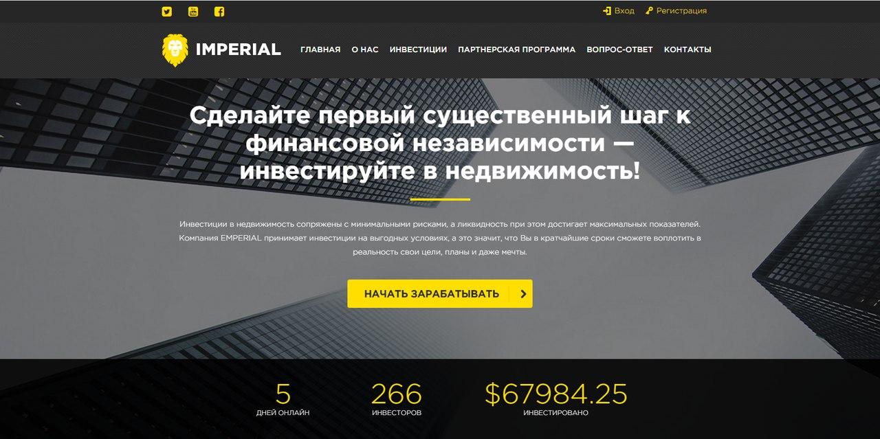 Скрипт новый HYIP проекта