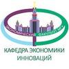 Кафедра экономики инноваций ЭФ МГУ