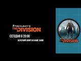 Сегодня в прямом эфире Tom Clancy's The Division! Задавайте вопросы.
