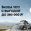 ŠKODA   Волга-Раст-Октава