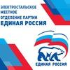 Единая Россия ЭЛЕКТРОСТАЛЬ