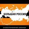 """Всероссийский автопробег """"Большая Россия"""""""