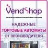 Бизнес | Вендинг | Торговые автоматы VendShop ✔