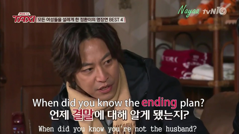 [ENG SUB] TAXI REPLY1988 SPECIAL - Ryu junyeol feels about Taek being husband