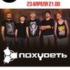 """Группа """"Поху&деть"""" - концерт в Москве"""