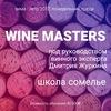 WINE MASTERS   Школа сомелье