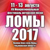 ЛОМЫ-2016, УЛЬЯНОВСКий фестиваль авторской песни