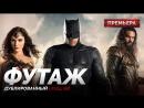 DUB | Футаж: «Лига Справедливости  Justice League» 2017