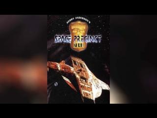 Космический полицейский участок (1994